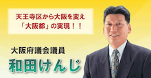 $和田けんじのブログ-HP TOP