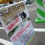 名古屋TOUR 3