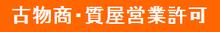 """$""""50になっても、日々挑戦!!"""" 小江戸「川越」の熱血!?アラ50☆行政書士のブログ"""