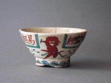 青木木米の茶碗 | 青蛾のブログ