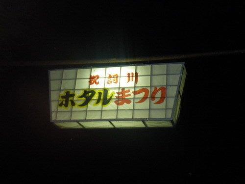 ラーメン屋のおっさんBlog<麺'sこてつ@非売品>-ほたるまつり