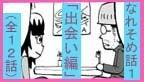 (漫画家パパと)手抜き子育て4コマ-m-n1