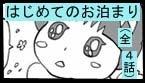 (漫画家パパと)手抜き子育て4コマ-m4haj