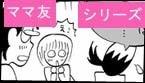 (漫画家パパと)手抜き子育て4コマ-m-ma