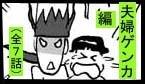 (漫画家パパと)手抜き子育て4コマ-m2hu-