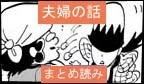 (漫画家パパと)手抜き子育て4コマ-m-hu-