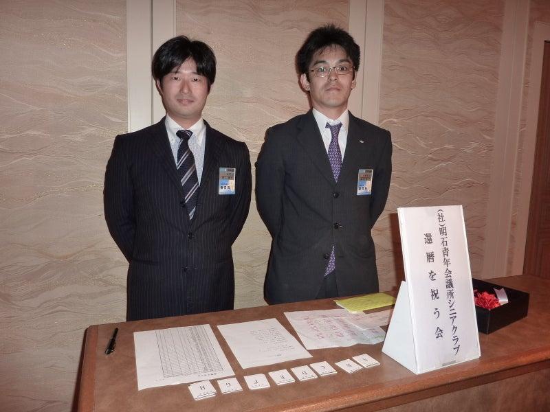 社団法人明石青年会議所  活動ブログ2011-受付