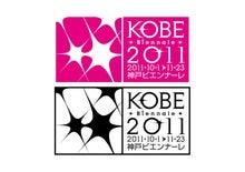 $あきらっちょ のブログ-神戸ビエンナーレ2011