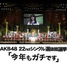 ハルKARAの量産型お尻テポドン夢日記-第3回選抜総選挙2011順位結果発表