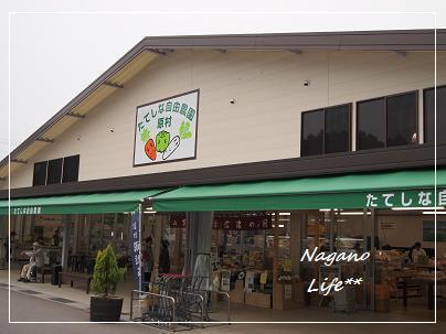 Nagano Life**-たてしな自由農園