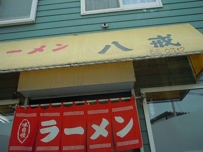 おいしい函館 うまい函館 グルメでエコな函館?