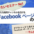 Facebook(フ…