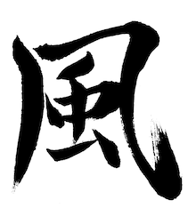 $『書家 かな』のブログ~花鳥風月~