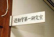 名古屋市の腰痛・膝痛専門整体-運動学講義