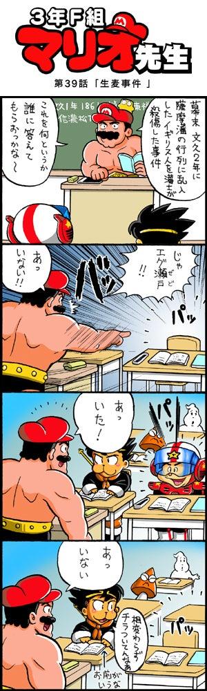 $古ゲー玉国ブログ-マリオ先生 39話