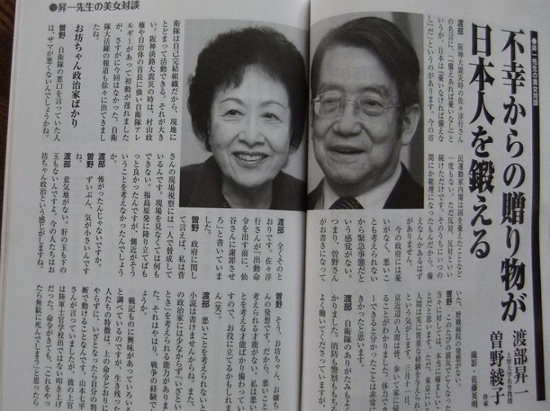 渡部昇一、曽野綾子のトンデモ対談   日本から世界復興のモデルを!貧乏も ...