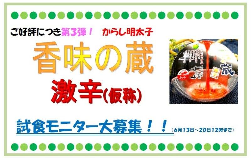 【美味しいっちゃ!☆】かねすえ明太子レシピブログ♪
