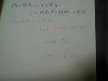芽だかの学習帖-山田先生サイン本