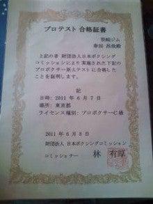 ヨコノリぺーぺー漫記-20110611164512.jpg