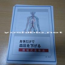 高血圧食事法DVD …