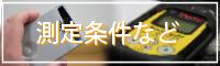 $福島の安心を守る会 ブログ