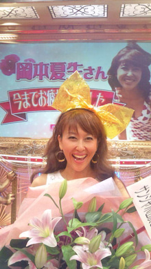 岡本夏生オフィシャルブログ「人生ガチンコすぎるわよ!」Powered by Ameba-F1006208.jpg