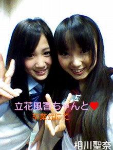 相川聖奈 オフィシャルブログ 「聖奈の☆My Smile Life☆」Powered by Ameba-2011061215360000.jpg