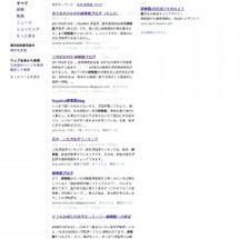 Google検索一位…
