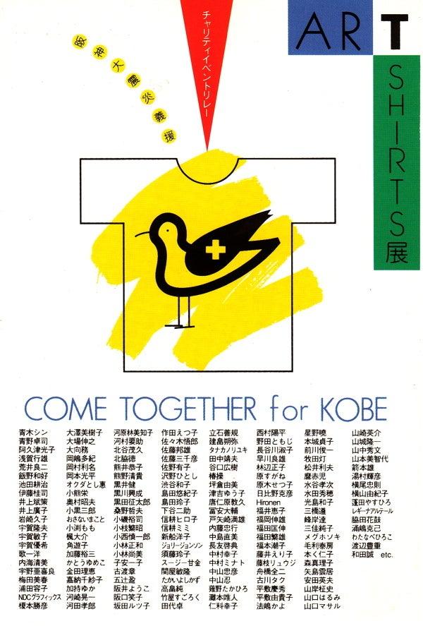 SAMAPTAM-1995 COM TOGETHER for KOBE