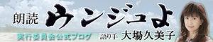 $大場久美子の 心のエステ カウンセリング・ルーム 『ココとわん太』