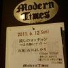 石川よしひろ「流しのヨッチャン~ほろ酔いナイト~」 京都モダンタイムスの画像