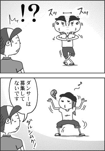 【4コマ】ふんばりダッシュ絵日記-参加表明2