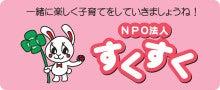 NPO法人すくすくのブログ