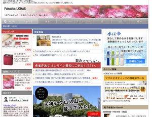 $福岡ロハスのブログ-福岡ロハス