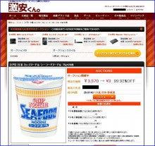 ペニオク 体験談 ブログ-カップラーメン