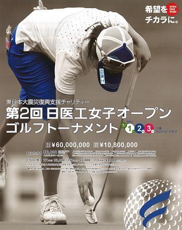 【富山市八尾山田商工会】わいわい やつお やまだ-第2回日医工女子オープンゴルフトーナメント