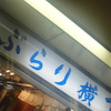 大阪 串カツ「七福神」の画像