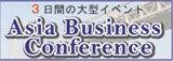 神戸維新の会のブログ-アジアビジネスカンファレンス