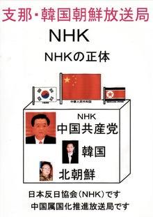 $日本人の進路-NHKの正体