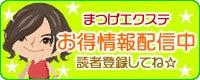 NEW OPEN!!! まつげエクステ商材販売 「LashRash ラッシュラッシュ」ショップブログ