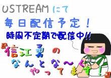 $信江勇オフィシャルブログ「信江勇は女の子ですけど?」Powered by Ameba