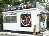大分県宇佐市 からあげ専門店 かえで のブログ