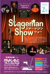 デビットラムゼイ オフィシャルブログ-ステージマンショー