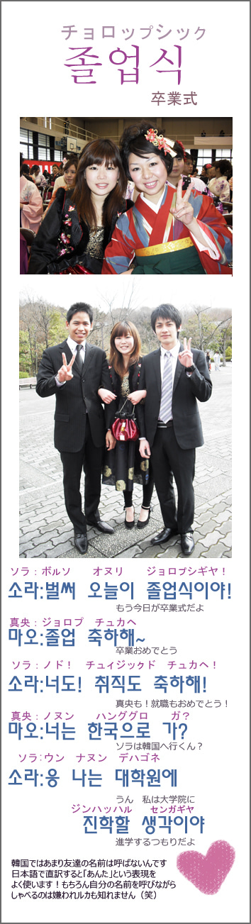 語 卒業 韓国