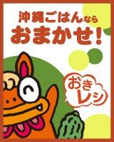 【おきレシ】沖縄県産食材を使った沖縄料理レシピサイト 沖縄食材レシピねっと