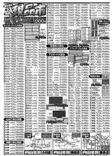 内山家具 スタッフブログ-決算20110617裏