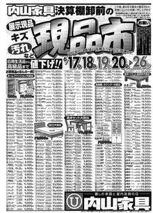 内山家具 スタッフブログ-決算20110617表