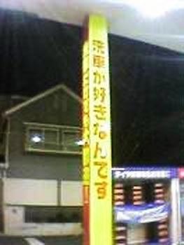 ◆コンサルタント藤村正宏のエクスマブログ◆-ガソリン洗車