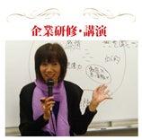 企業研修・講演