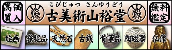 古美術山裕堂 ~店主代行日記~